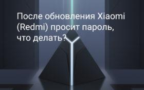 Xiaomi после обновления просит пароль
