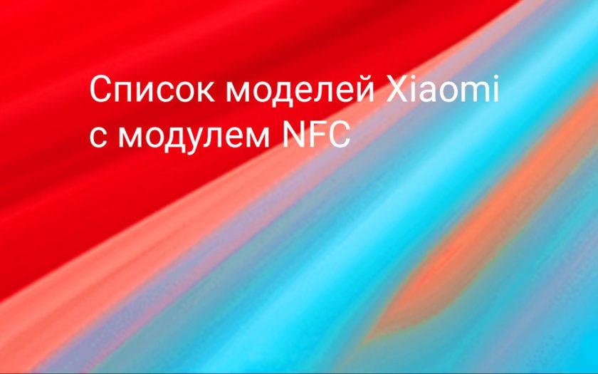 Какие модели Xiaomi оснащены модулем NFC