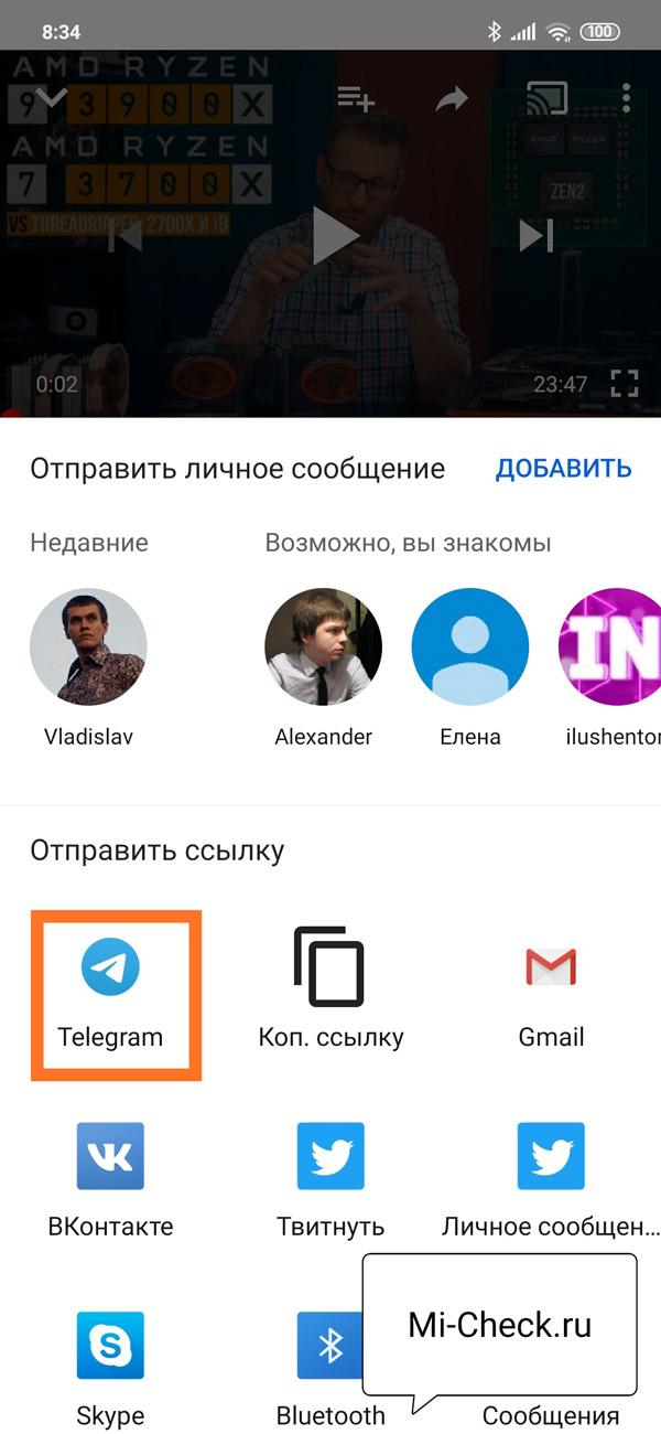 Делимся ссылкой на ролик в Telegram сами с собой