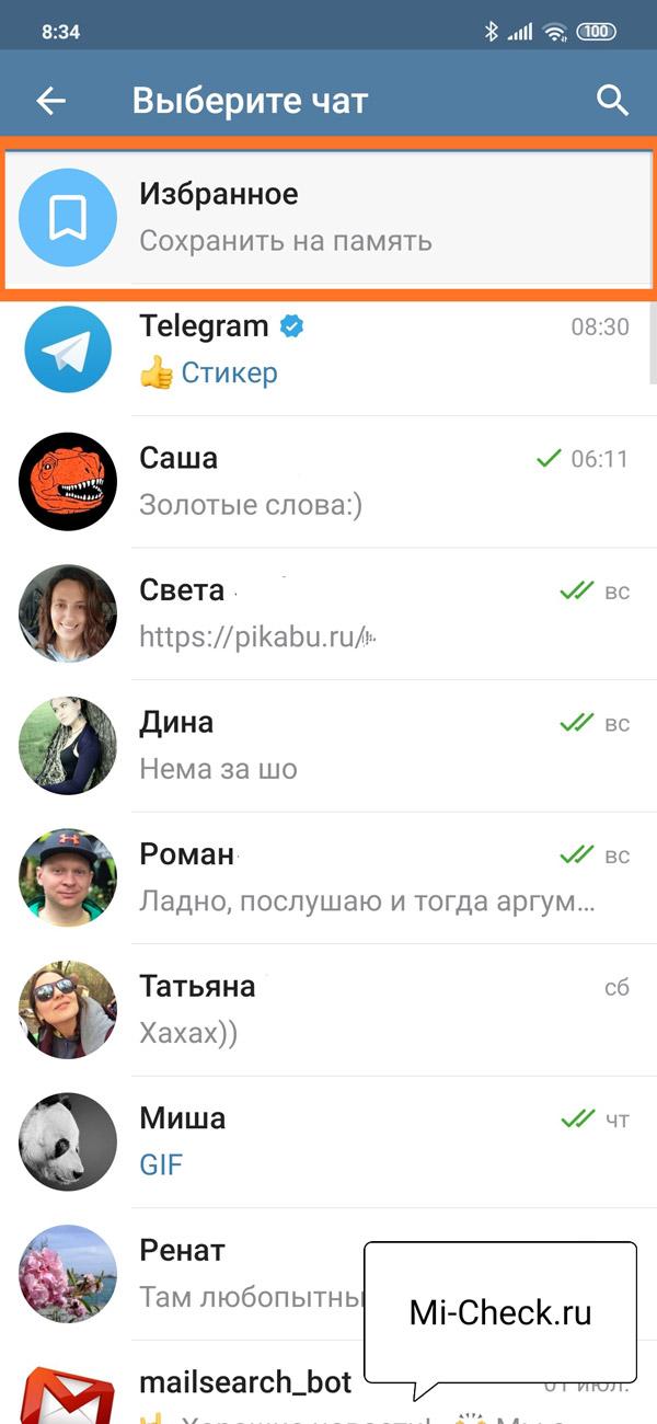 Переносим ссылку на видео в избранное в Telegram