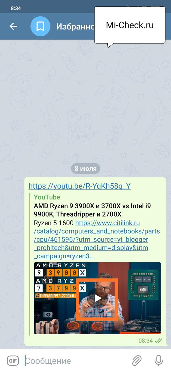 Видео в Telegram
