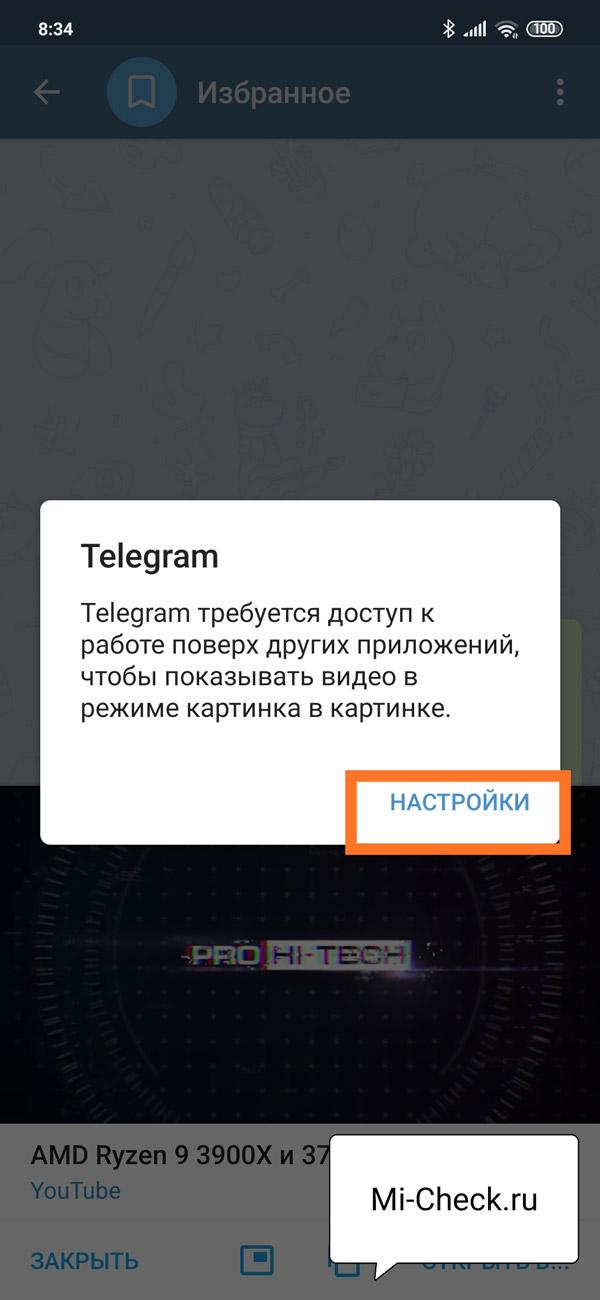 Всплывающее меню с переходом в настройки разрешений для Telegram
