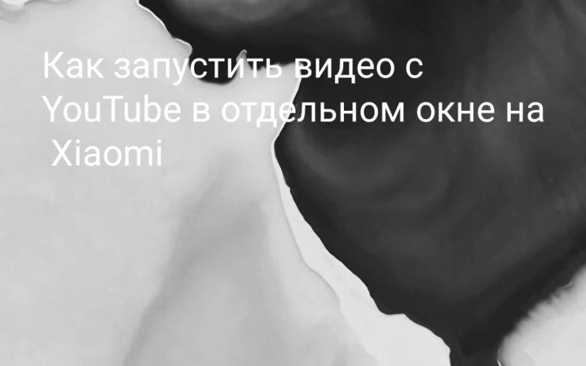 Как смотреть видео с YouTube в фоновом режиме на Xiaomi