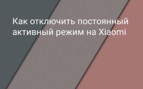 Как отключить активный режим на телефоне Xiaomi