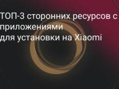 ТОП-3 Безопасных сайтов для скачивания Android-приложений на Xiaomi (Redmi)