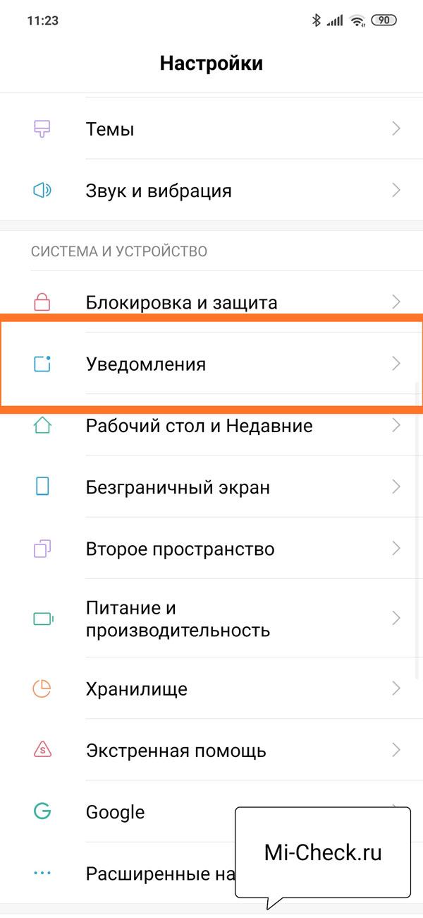 Пункт Уведомления в настройках Xiaomi