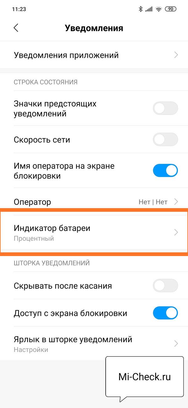 Пункт Индикатор Батареи в настройках Xiaomi