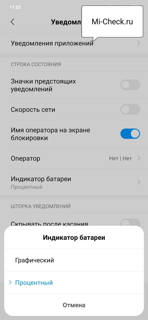 Варианты отображения индикатора заряда батареи на Xiaomi