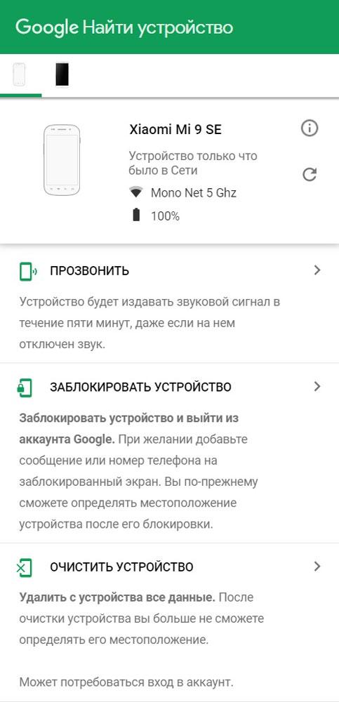 Выбор удалённого удаления всех данных на телефоне Xiaomi