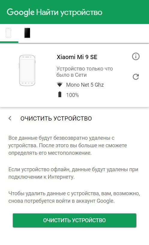 Подтверждение выбора по полной очистке памяти телефона Xiaomi через сайт Google