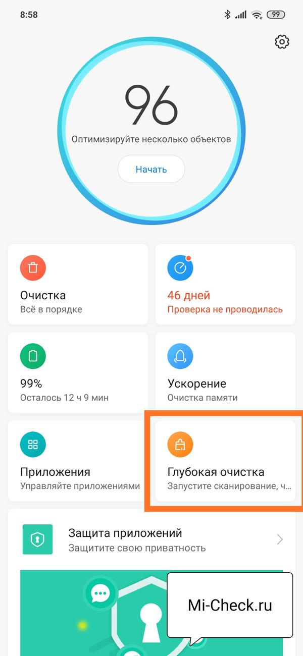 Меню Глубокая очистка в приложении безопасность на Xiaomi