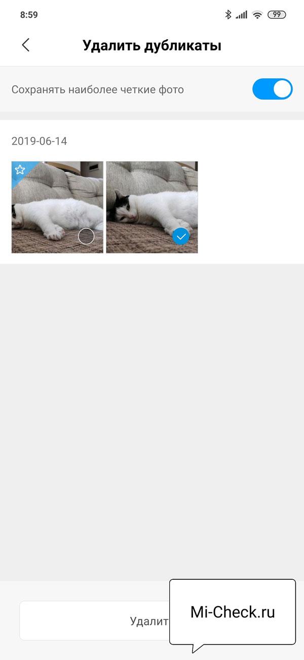 Список дубликатов фотографий, хранящихся в памяти Xiaomi, готовых к удалению
