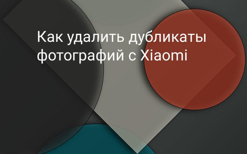 Как удалить дубликаты фотографий на Xiaomi