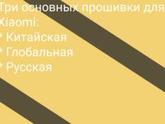 3 основных версии прошивок для смартфонов Xiaomi: Китайская, Глобальная и Русская