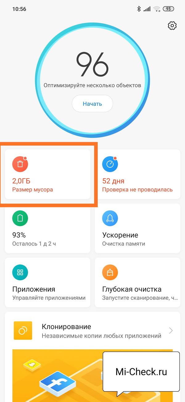 Очистка памяти Xiaomi от данных кеша приложений