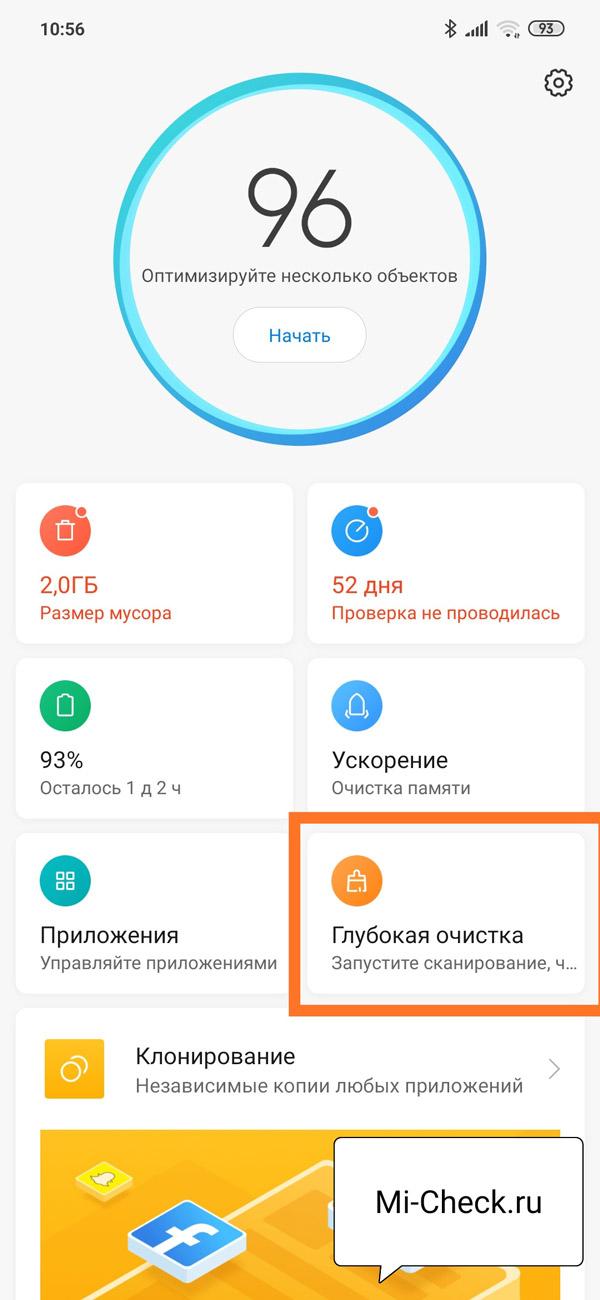 Раздел Глубокая Очистка в Xiaomi