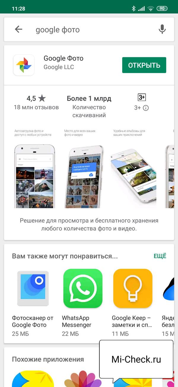 Приложение Google фото в магазине Google Play