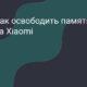 Как освободить память на смартфоне Xiaomi (Redmi)
