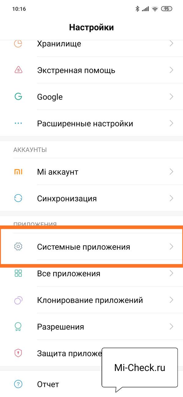 Пункт системные приложения в настройках Xiaomi