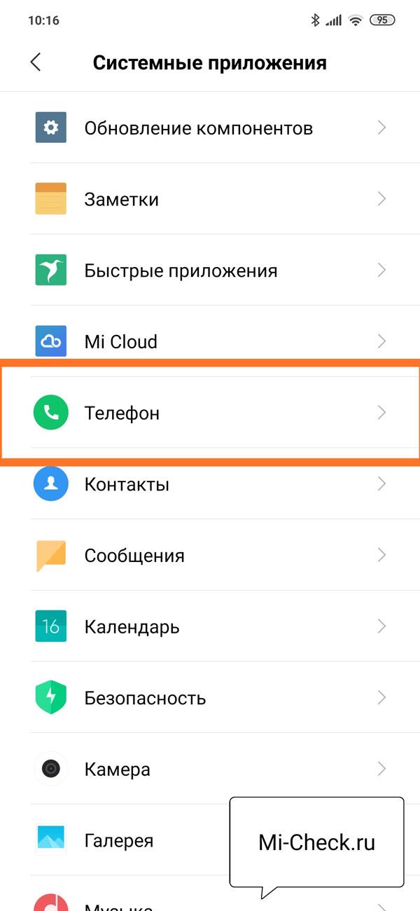 Выбор системного приложения Телефон на Xiaomi