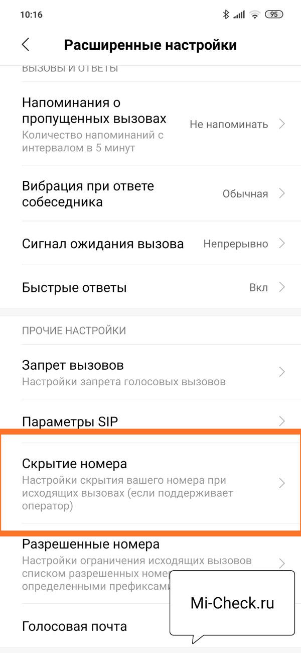 Меню Скрытие Номера в настройках приложения Телефон на Xiaomi