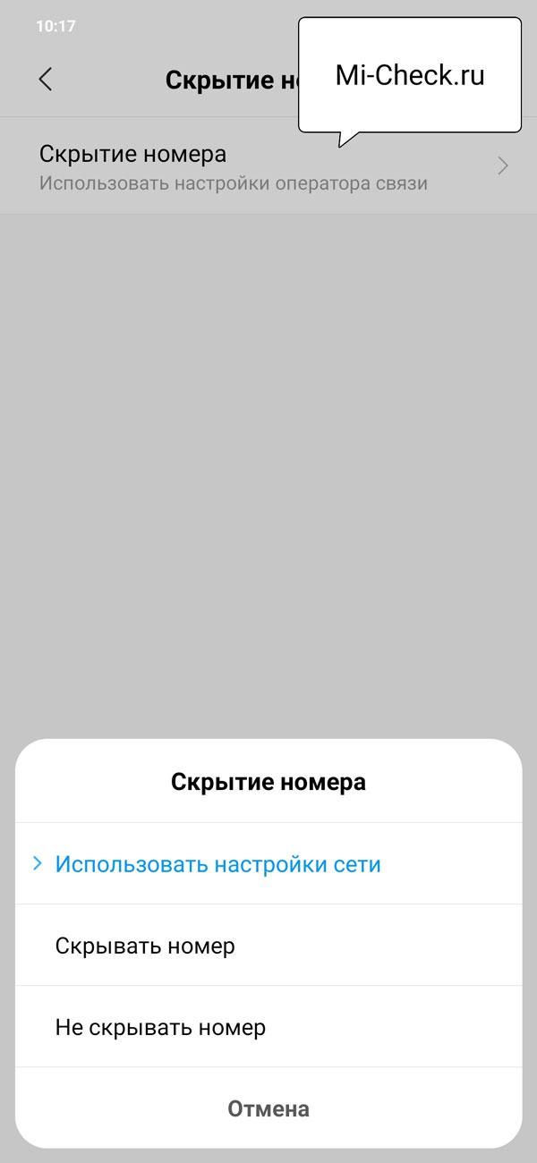 3 варианта сокрытия номера на Xiaomi