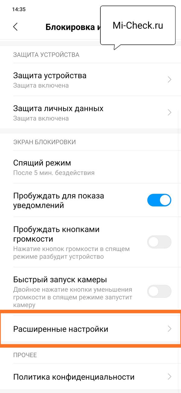 Меню Расширенные настройки внутри Блокировки и Защиты на Xiaomi