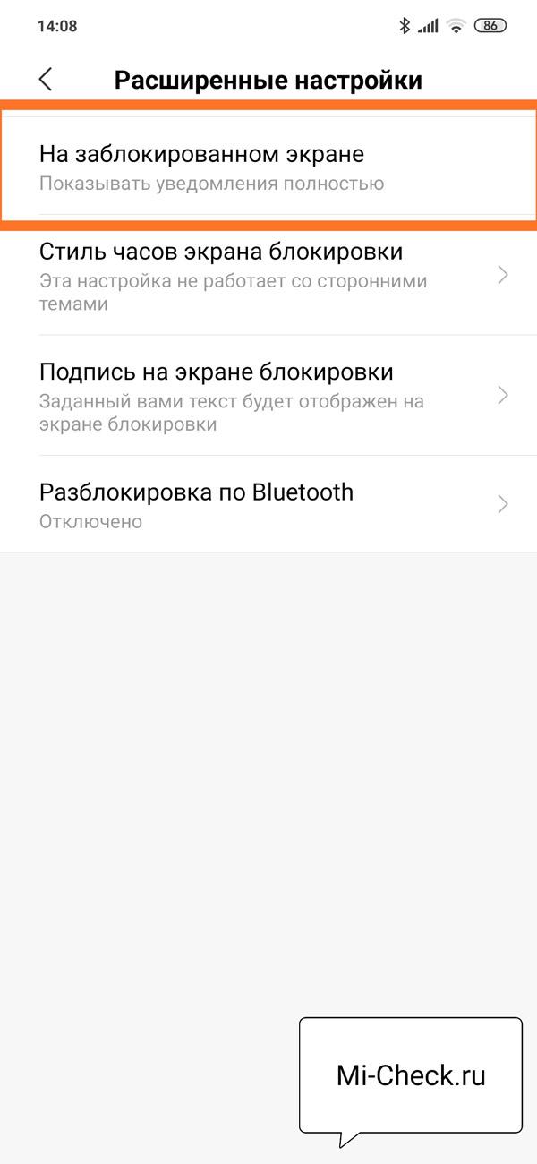Меню На заблокированном экране для получения доступа к настройкам отображения уведомлений на Xiaomi