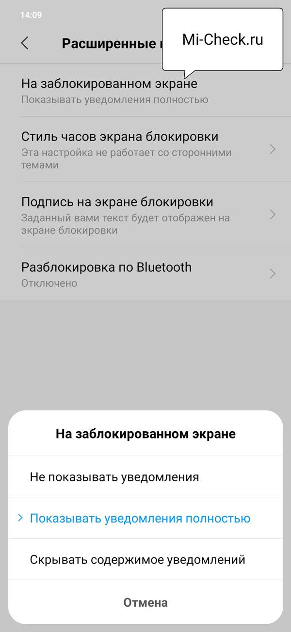 Три варианта отображения уведомлений на заблокированном экране Xiaomi