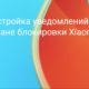 Как скрыть уведомления на экране блокировки Xiaomi (Redmi)