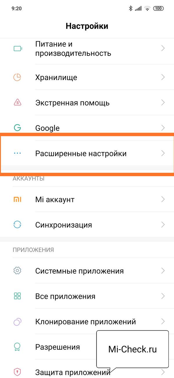 Вход в расширенные настройки телефона Xiaomi