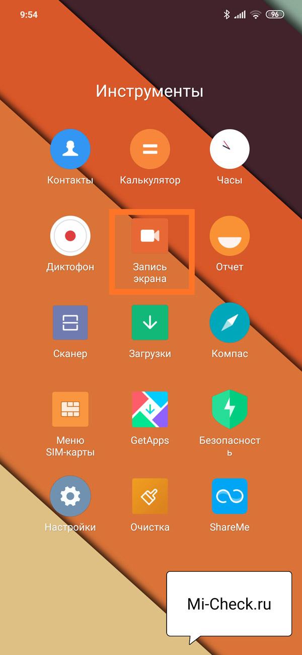 Запуск приложения Запись Экрана на Xiaomi