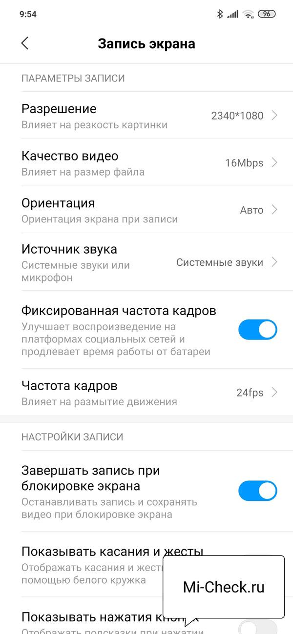 Настройки программы Запись Экрана на Xiaomi
