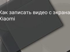 Как записать видео с экрана Xiaomi с помощью системного приложения