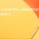 Как поменять циферблат на фитнес-браслете Xiaomi Mi Band 4