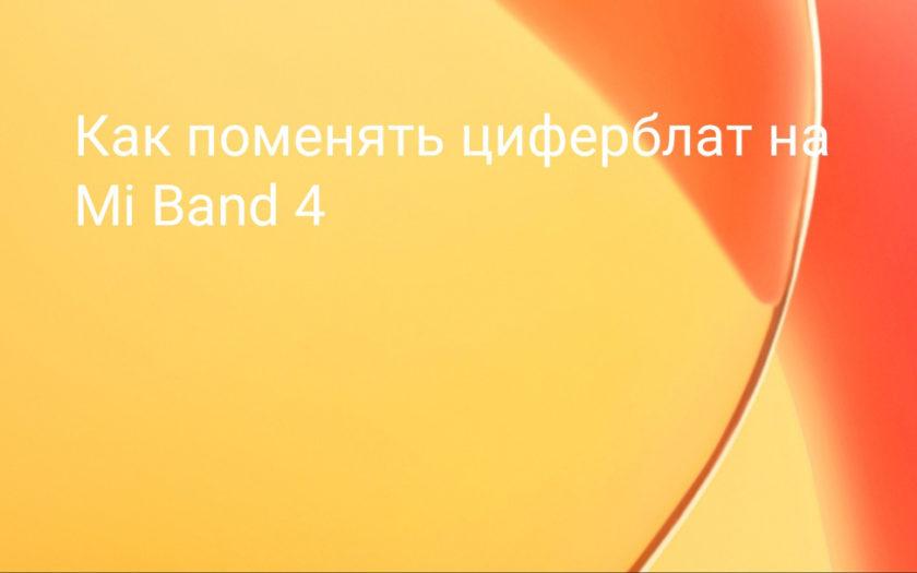 Как изменить циферблат на экране браслета Xiaomi Mi Band 4