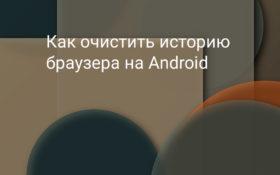 Как очистить историю в браузере Xiaomi