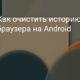 Как очистить историю браузера на Xiaomi (Redmi): Opera, Chrome, Mi браузер