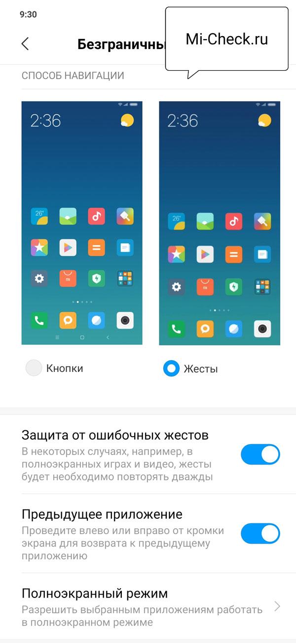 Дополнительные функции безграничного экрана Xiaomi