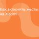 Как включить управление навигацией жестами на Xiaomi (Redmi)
