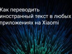 Как переводить иностранный текст в любых приложениях на Xiaomi (Redmi) с помощью Google переводчика