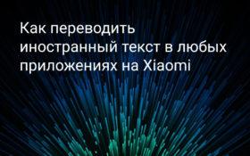 Быстрый перевод иностранных слов на Xiaomi
