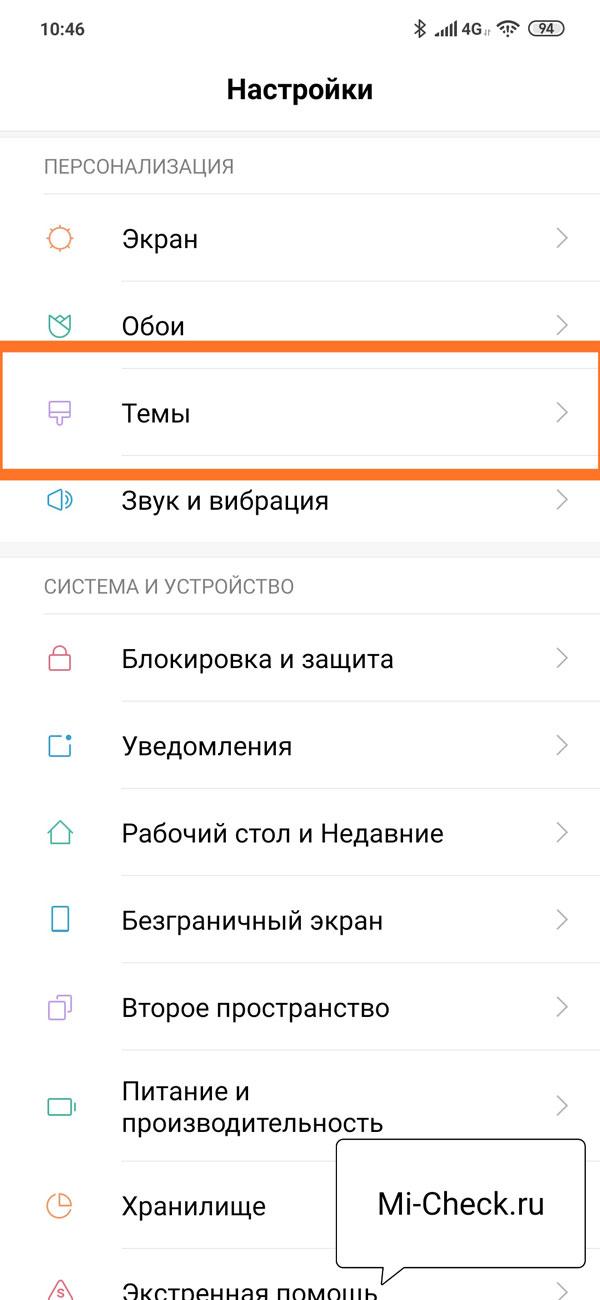 Меню Тема в общих настройках Xiaomi