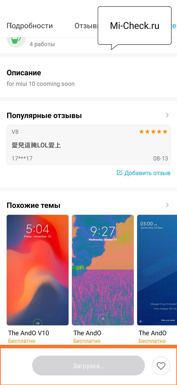 Процесс скачивания новой темы на Xiaomi