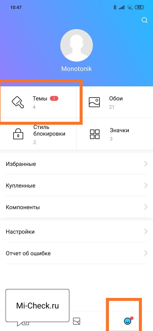 Раздел с избранными темами на Xiaomi