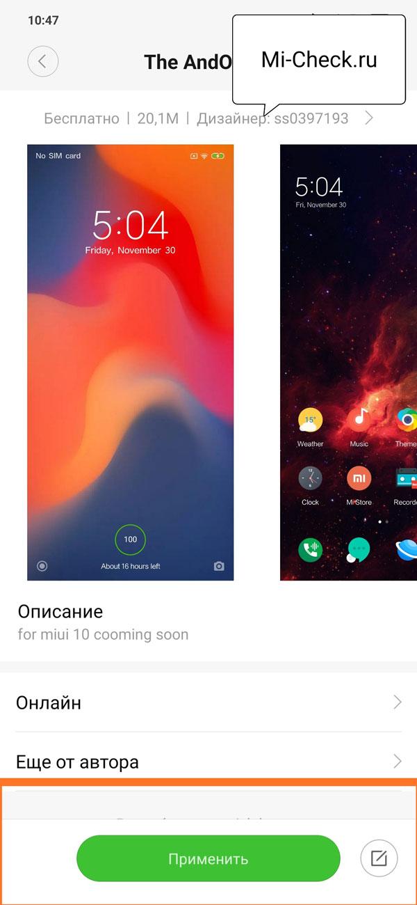 Применение новой темы на Xiaomi