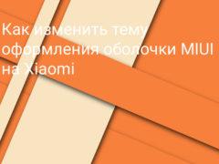 Как найти, скачать и установить тему оформления для телефона Xiaomi (Redmi)