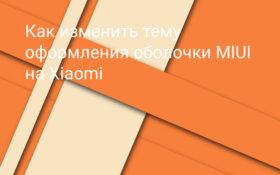 Как изменить тему оформления на Xiaomi