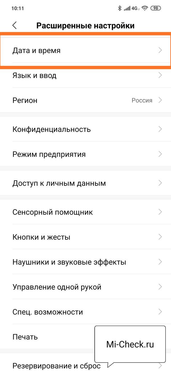 Вход в настройки даты и времени на Xiaomi