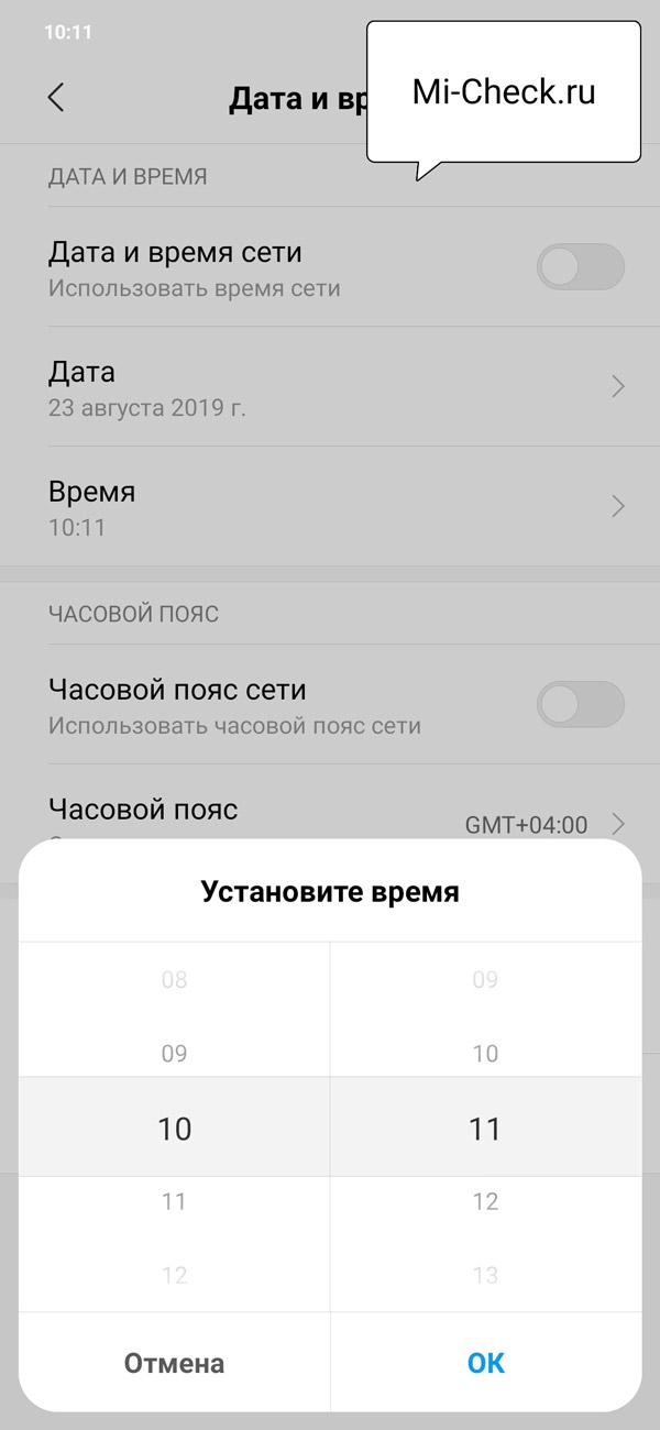 Меню для установки даты и времени на Xiaomi